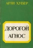 Хувер - Дорогой Агнос