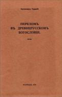 Иеромонах Тарасий - Перелом в древнерусском богословии