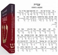 Подстрочный еврейско-русский Танах