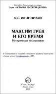 Иконников В. С. - Максим Грек и его время