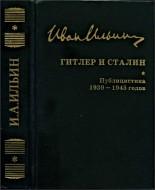 Иван Александрович Ильин - Гитлер и Сталин - Публицистика 1939-1945 годов - Собрание сочинений