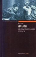 Основы христианской культуры - Иван Ильин