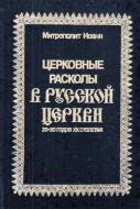 Снычев - Церковные расколы в русской церкви 20-х и 30-х годов XX в