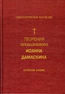 Иоанн Дамаскин - Источник знания