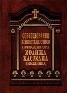 Иоанн Кассиан Римлянин - Собеседование египетских отцов