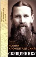 Иоанн Кронштадтский - Из дневников - 3 книги