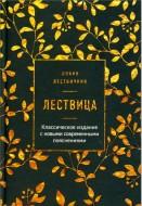 Иоанн Лествичник - Лествица - Классическое издание с новыми современными пояснениями
