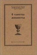 Иоанн Буххагенский - О таинстве монашества