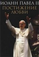 Постижение любви - Иоанн Павел II