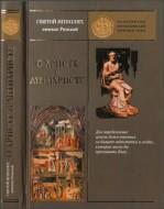 Ипполит Римский - О Христе и антихристе