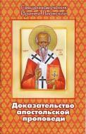 Ириней Лионский - Доказательство апостольской проповеди