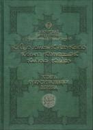 Мар Исхяк Ниневийский (преподобный Исаак Сирин) - Книга о восхождении инока: Первое собрание (трактаты I—VI)