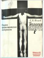 Исаев C. A. Теология смерти: Очерки протестантского модернизма