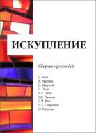 Сборник проповедей - Искупление