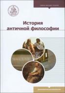 История античной философии - учебное пособие