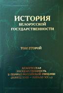 История белорусской государственности - Том 2