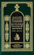 История Русской Церкви - 6 - 7 - Макарий - Булгаков