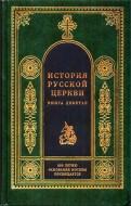 История русской церкви 1917-1997 - Протоиерей Владислав Цыпин