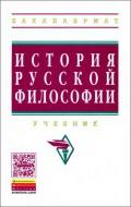 История русской философии - Учебник бакалавра