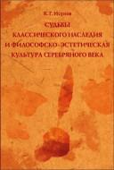 Константин Исупов – Судьбы классического наследия и философско-эстетическая культура Серебряного века