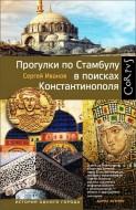 Сергей Иванов - Прогулки по Стамбулу в поисках Константинополя