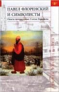 Павел Флоренский и символисты.Опыты литературные. Статьи. Переписка