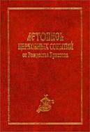 Епископ Арсений (Иващенко) - Летопись церковных событий и гражданских, поясняющих церковные, от Рождества Христова