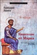 Ивлиев - Ианнуарий - Евангелие от Марка - Богословско-экзегетический комментарий