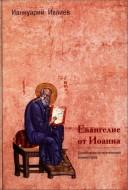 Ивлиев Ианнуарий - Евангелие от Иоанна - Богословско-экзегетический комментарий