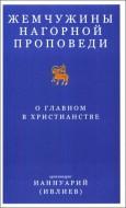 Архимандрит Ианнуарий (Ивлиев) - Жемчужины Нагорной проповеди. О главном в христианстве