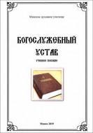 Кабушев Константин - Богослужебный устав