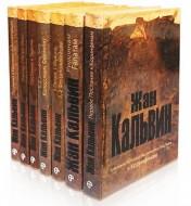 Кальвин Жан - Новый Завет - Комментарии - BibleQuote