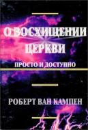 Эсхатология - Царство - Восхищение - Скорбь