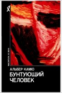 Альбер Камю - Бунтующий человек. Философия. Политика. Искусство