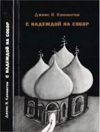 Джемс В. Каннингем – С надеждой на Собор. Русское религиозное пробуждение начала века