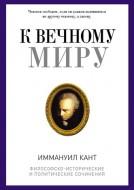 Иммануил Кант - К вечному миру (сборник)