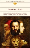 Иммануил Кант - Критика чистого разума