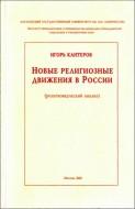 Игорь Кантеров - Новые религиозные движения в России