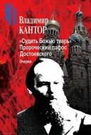 Кантор - Судить Божью тварь - Пророческий пафос Достоевского