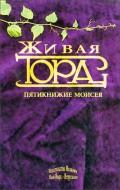 Раби Арье Каплан - Живая Тора - Пятикнижие Моисея - Новый перевод