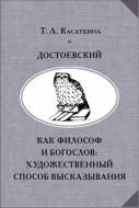 Татьяна Александровна Касаткина - Достоевский как философ и богослов
