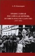 Кашеваров - Православная Российская Церковь и Советское государство