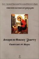 Кассиан - Безобразов - Лекции по Новому Завету