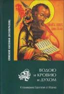 Епископ Кассиан – Безобразов - Водою и кровию и Духом