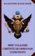 Валентин Катасонов  - Мир глазами святителя Николая Сербского