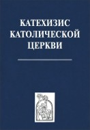 Катехизис Католической Церкви