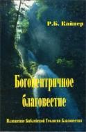 Кайпер - Богоцентричное благовестие