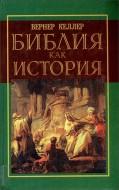 Библия как история - Вернер Келлер