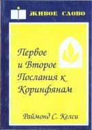 Раймонд С. Келси - Первое и второе послания к Коринфянам