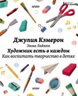 Джулия Кэмерон -  Художник есть в каждом - Как воспитать творчество в детяхдом - Как воспитать творчество в детях